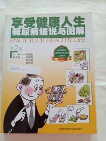享受健康人生:糖尿病细说与图解(第2版)