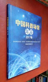 中国科普场馆年鉴 2017卷 (附原版光盘)
