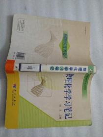 科学版学习笔记系列:物理化学学习笔记