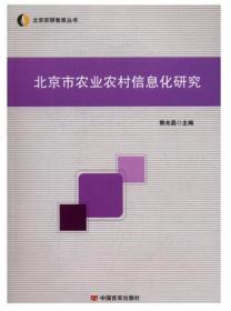 北京市农业农村信息化研究