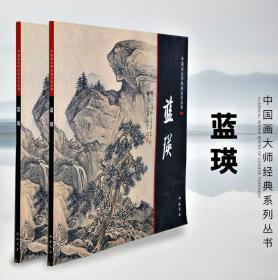 中国画大师经典系列  蓝瑛 国画画集画册