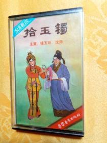 老磁带   吕剧 拾玉镯         钱玉玲 沈涛演唱