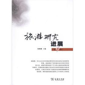 旅游研究进展(第九辑)