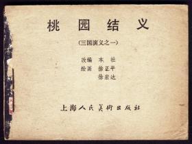 连环画-桃园结义(无封面)