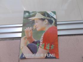 中国妇女1986年3期【看图】