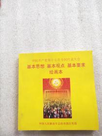 中国共产党第十七次全国代表大会基本思想基本观点基本要求绘画本