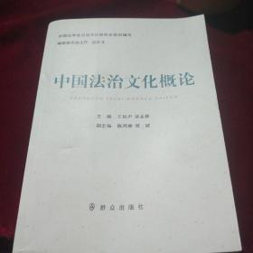 中国法治文化概论