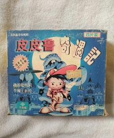 VCD 光盘 四碟 皮皮鲁奇遇记 一 上下  2套