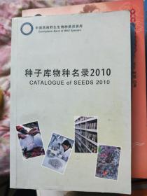 种子库物种名录(2010)