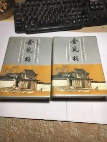 张竹坡批评第一奇书:金瓶梅 (上下)