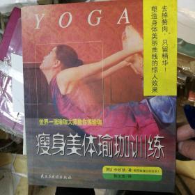 世界一流瑜珈大师教你练瑜珈:瘦身美体瑜珈训练