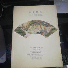 中贸圣佳2004春季艺术品拍卖会:中国扇画专场(16开)