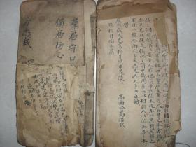 清代诸城名家手写龙穴砂水地理手稿本一册(多图)驱病秘方符式手稿本一册(多图)25*13*2厘米