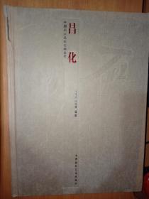 中国四大名石石种鉴赏:昌化