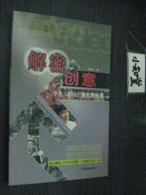 解密创意:李光斗影视广告创意结晶