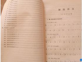 文革线描插图本!《板胡演奏法》(32开140页) 人民文学73年1版1印,送一册《二胡音节练习》(16开存132页)