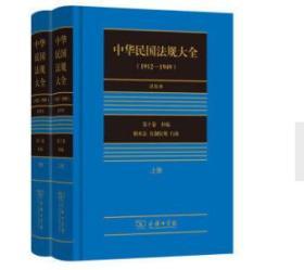 中华民国法规大全(1912—1949)点校本 第十卷(上下册)     9E14d