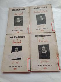 曹译莎士比亚全集 《7仲夏夜之梦》《1雨风暴》《10愿如》《33王耳李》4本同售