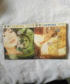CD  蔡琴 旧曲情怀精选 2.3