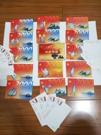 明信片。《创造辉煌》预祝北京申办2008年奥运会成功,国家邮政总局、中国集邮总公司制。共28张全。