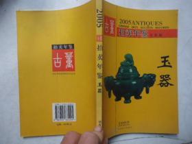 2005古董拍卖年鉴·玉器(全彩版)