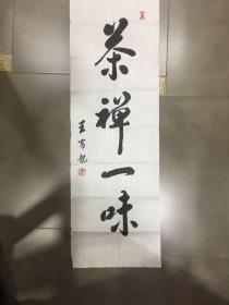 王富龙……茶禅一味