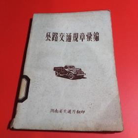 公路交通规章汇编(1960版 )