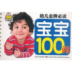幼儿金牌必读-宝宝100问