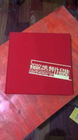 2010中国.集美首届国际当代艺术节作品集