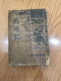 西游记 第四册 民国(缺后封