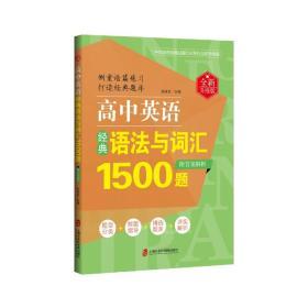 高中英语经典语法与词汇1500题:全新升级版