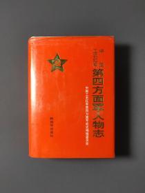 中国工农红军第四方面军人物志