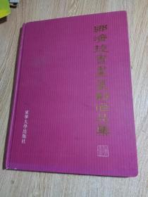 郑济捷书画篆刻作品集