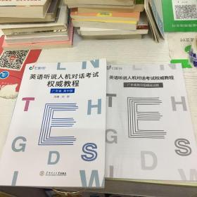 英语听说人机对话考试权威教程 广东省 高中版(附模拟试题)