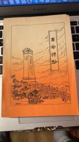 革命诗抄1-2集合售