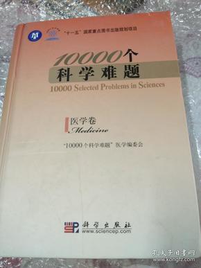 10000个科学难题:医学卷.