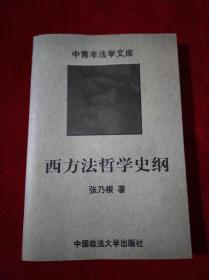 西方法哲学史纲(中青年法学文库)