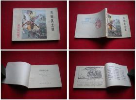 《兵困黄土坡》杨家将10,64开李耀华绘,河北1985.5一版二印,569号,连环画