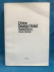 中国设计酒店精选 China Design Hotel Collection