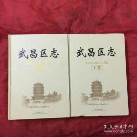 武昌区志【上.下 两册全】硬精装 9787543038080