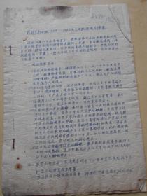 【南京药学院药材学教研组1959—1962年三年跃进规划(草案)】油印本