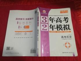3年高考2年模拟.高考历史课标版(Y L)