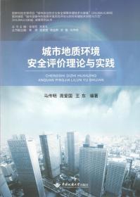 城市地质环境安全评价理论与实践 9787562541912 马传明 中国地质大学出版社