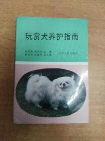 玩赏犬养护指南