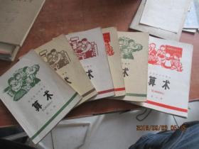 北京市小学课本 算术(第五.六.七.八.九.十册)共6册合售 4本一版2印