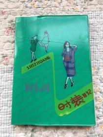 时装日记笔记本(毛毯价格表)软精装、看图