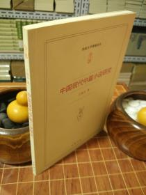 中国现代中篇小说研究 平装 一版一印