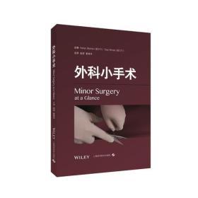 外科小手术