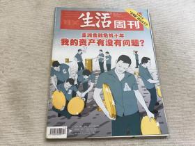 三联生活周刊2007年19期.