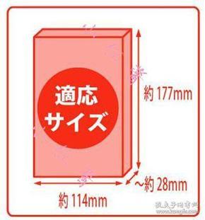 【預定】【177*114*28 厚款】日本原裝漫畫書套袋裝日版透明塑料包書皮100張日漫專用防水防刮